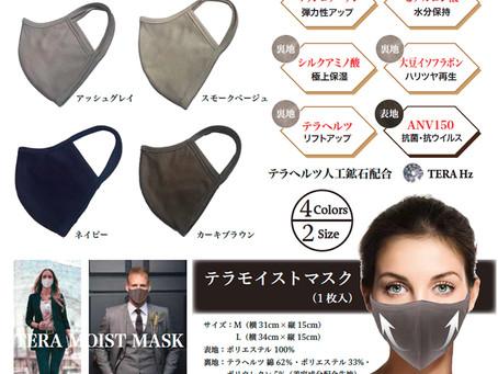 小顔マスク、冬バージョン登場!