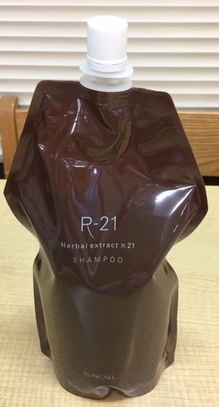 R21シャンプー700リフィル