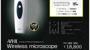 高品質・低価格のマイクロスコープ