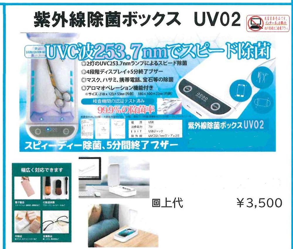 紫外線消毒BOX
