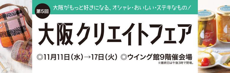 大阪クリエイトフェア