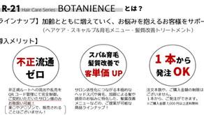 『R-21 BOTANIENCE』販売開始いたします!!