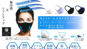 極冷感&リフトアップ夏マスク!新登場