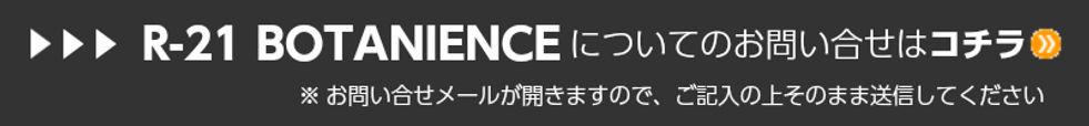 ②BOTANIENCE案内HP用.jpg