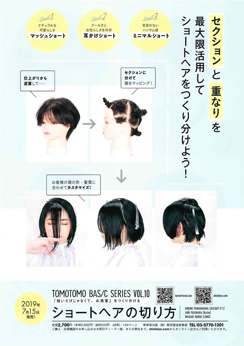 ショートヘアの切り方