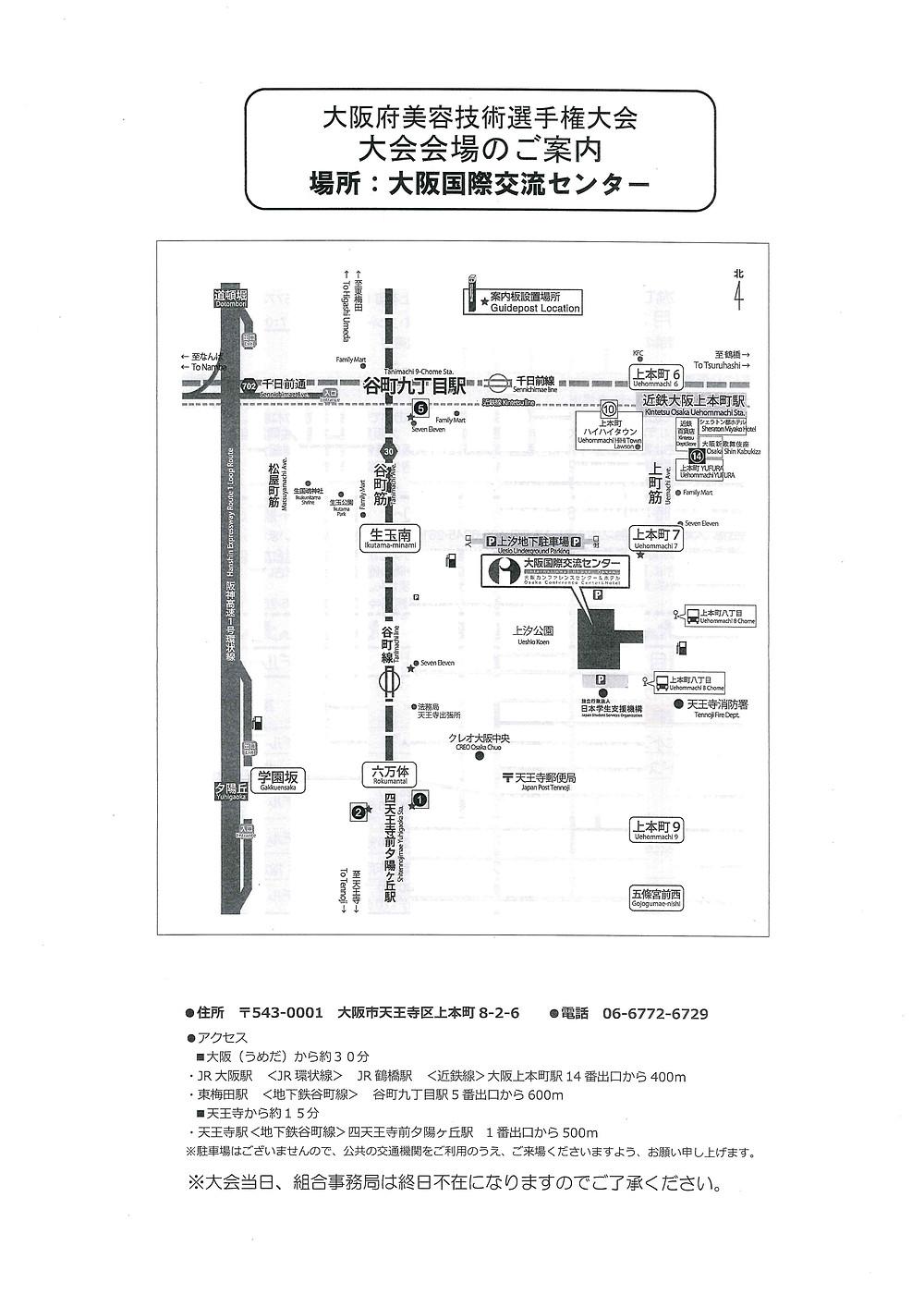 大阪府美容技術選手権大会