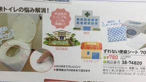 トイレの除菌効果アップに!!