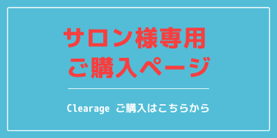 clearage_2.png