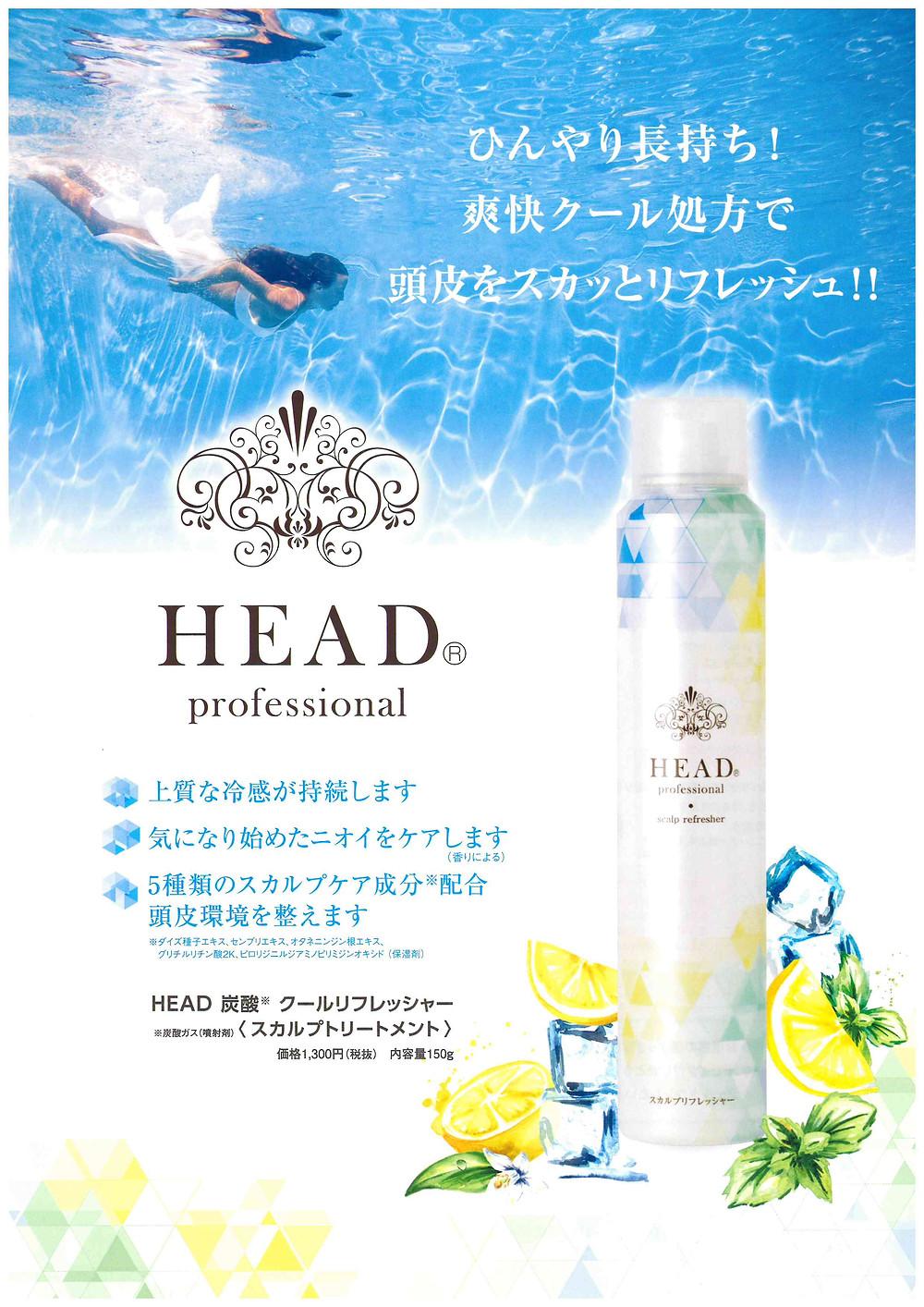 HEAD炭酸クールリフレッシャ―