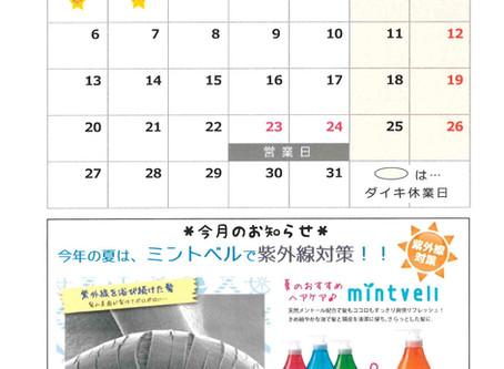 7月営業カレンダー