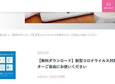衛生対策POP、無料ダウンロード!!