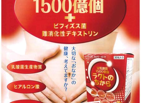 W乳酸菌1,500億個のゼリー!!
