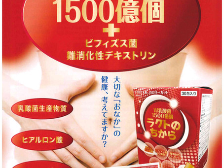 W乳酸菌1,500億個のゼリー!!