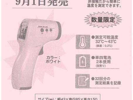 非接触タイプ温度計