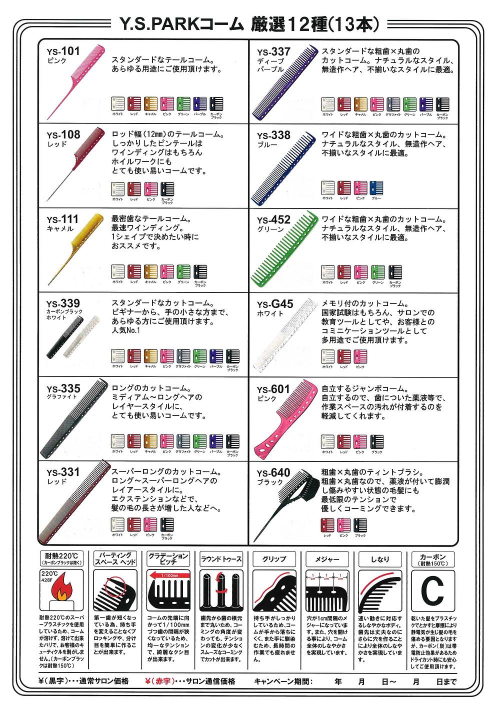 Y.S.PARKコーム 厳選12種類!!