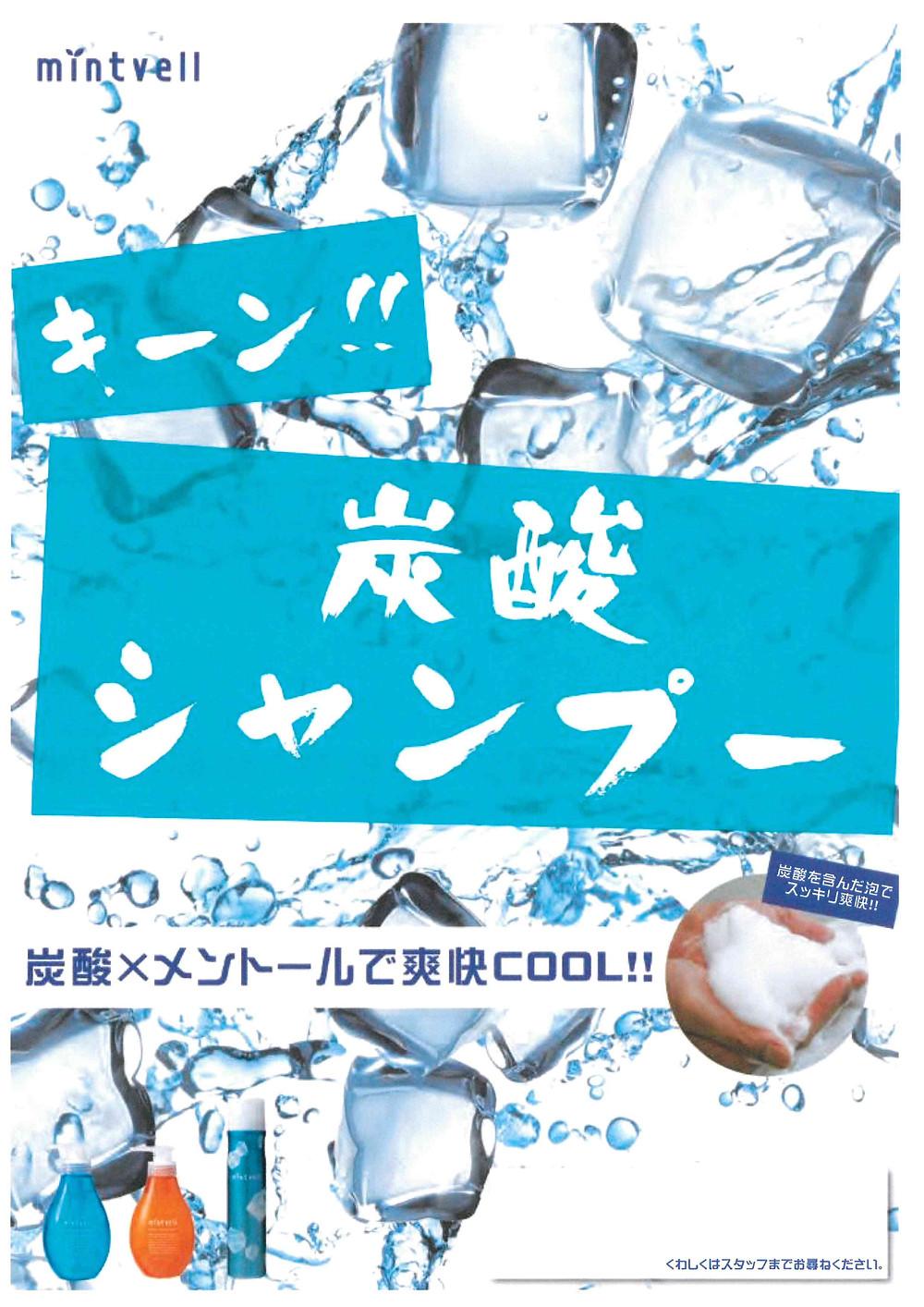 炭酸×ミント