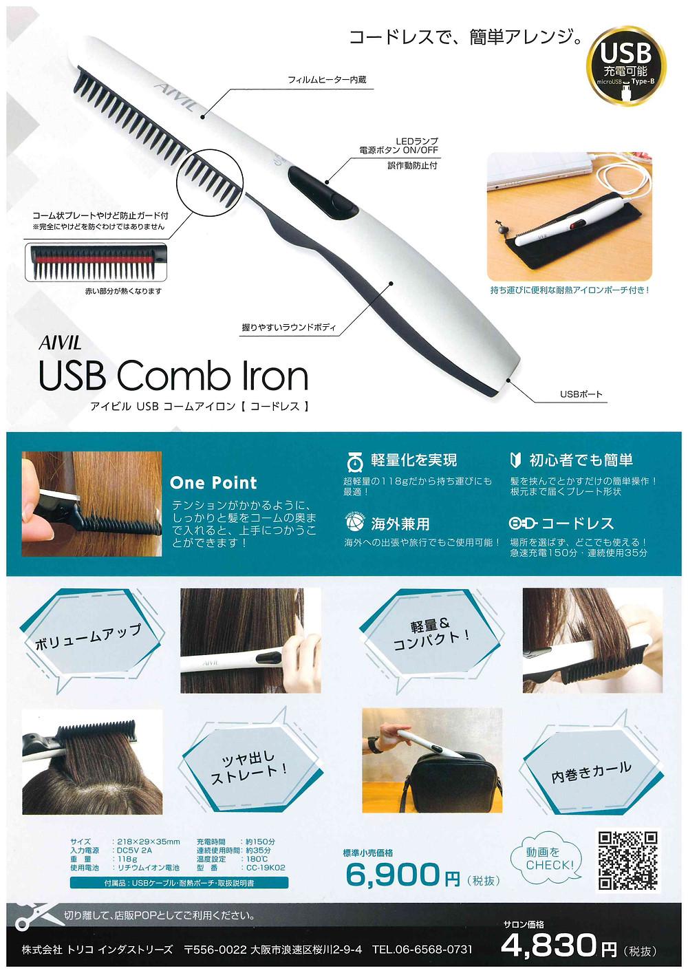 USBコームアイロン