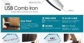 USB コームアイロン