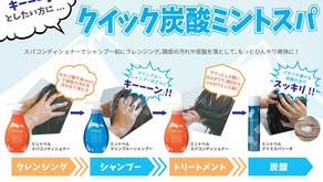 灼熱の夏は、超ク~ルなミントスパ!!