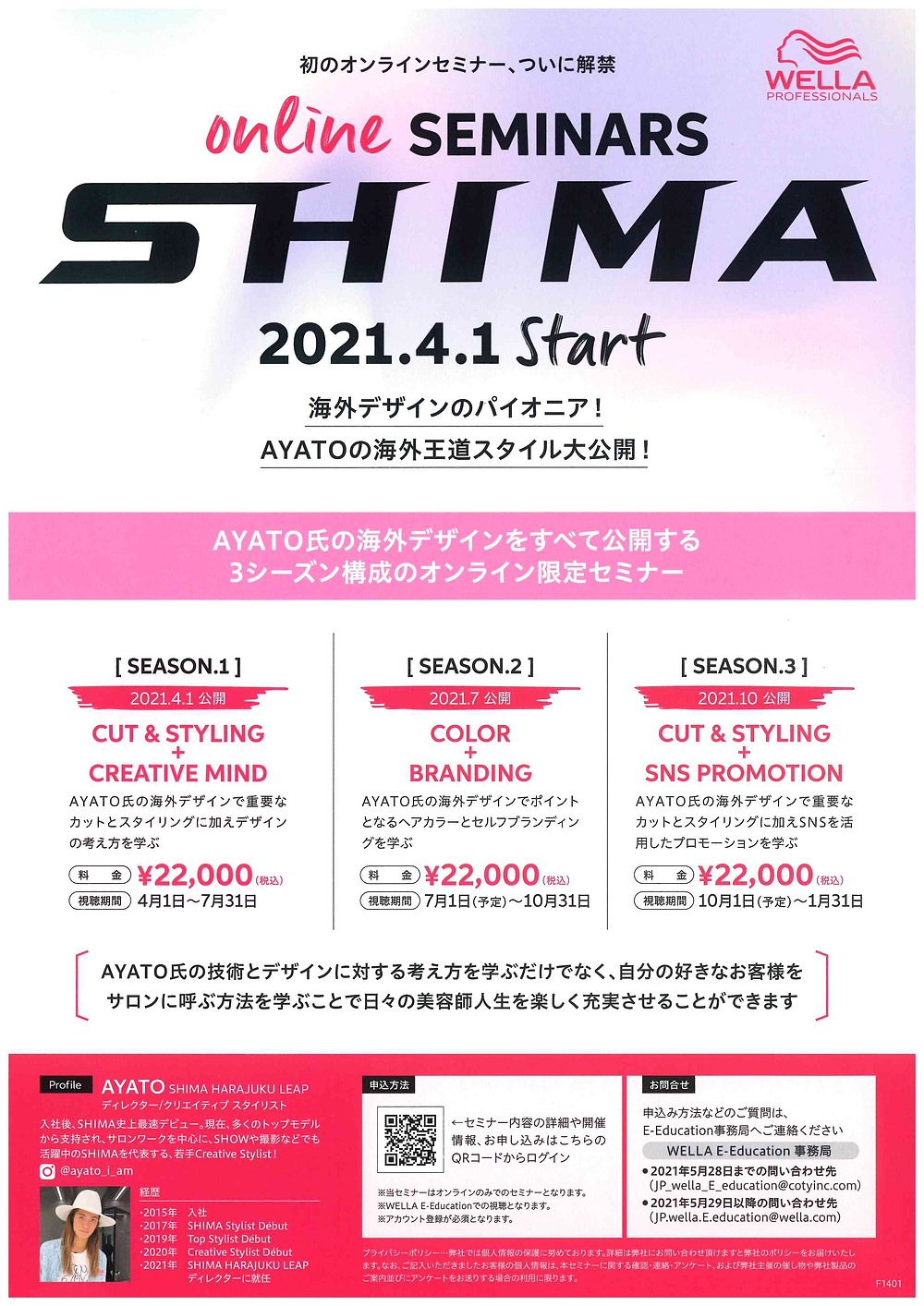 SHIMAオンラインセミナー