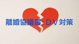 離婚 DV.jpg