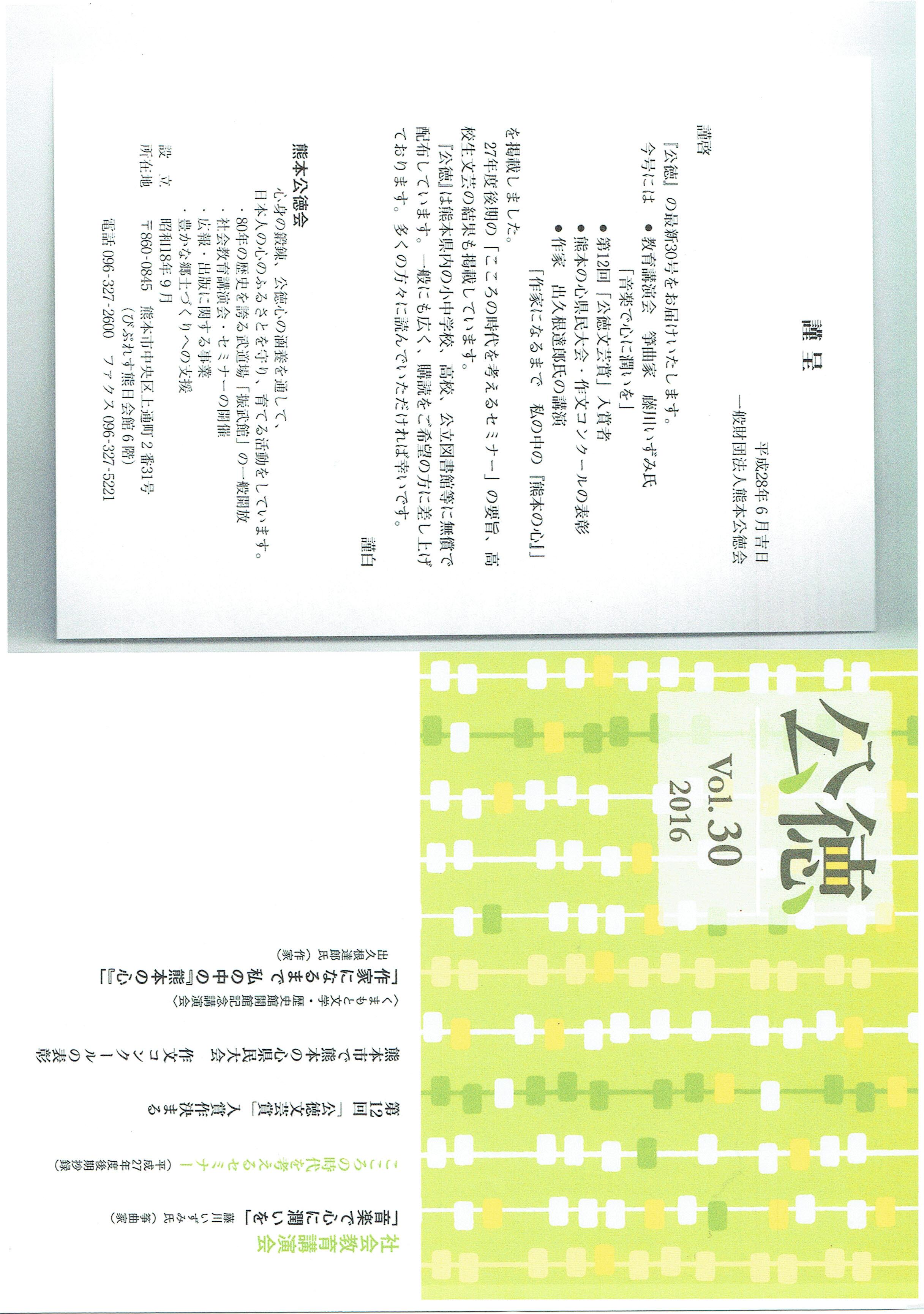 公徳20170103