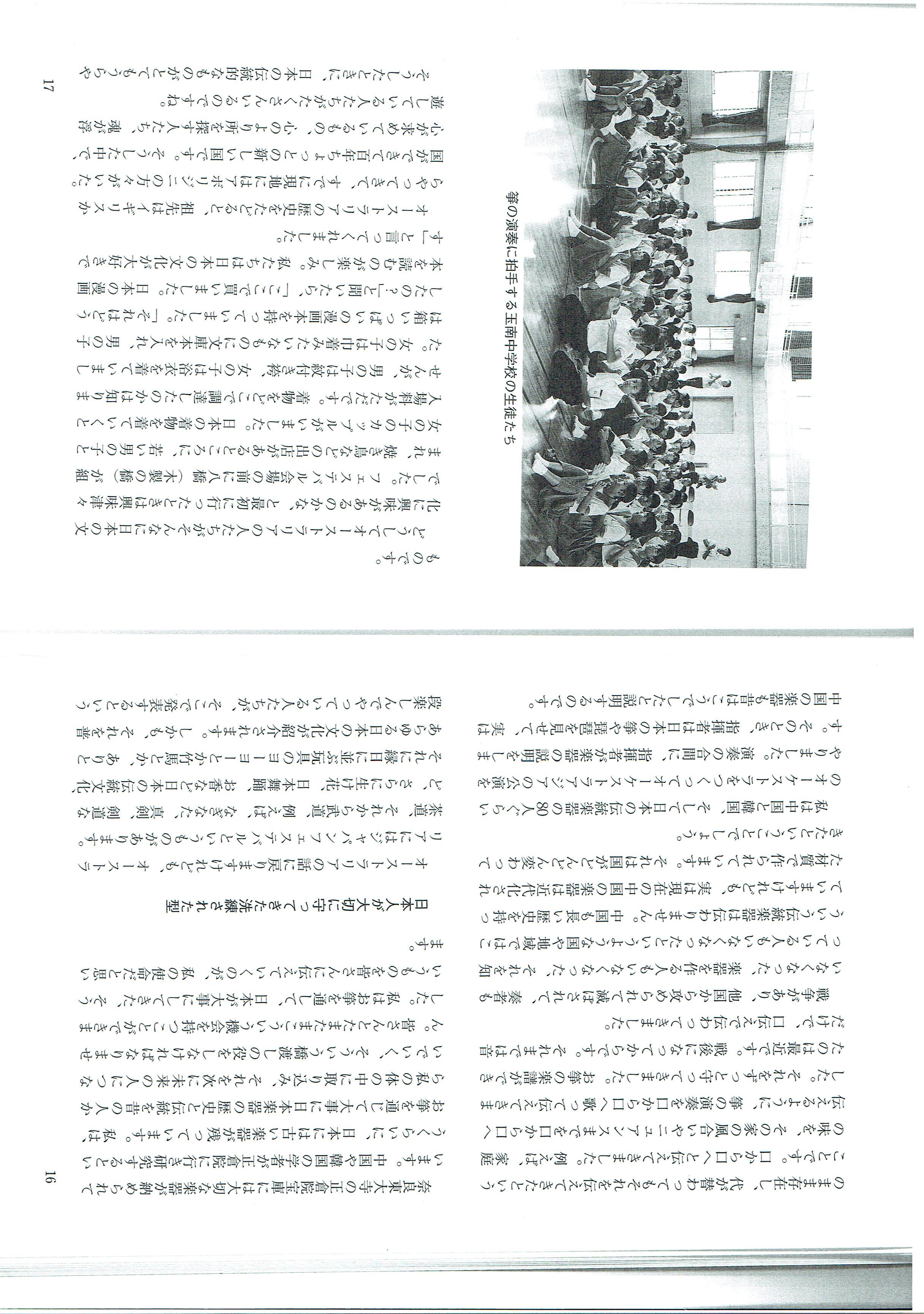 公徳20170103_0003