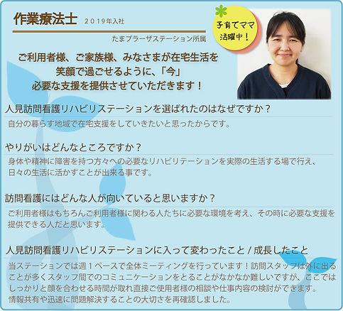 スタッフ紹介(14蒲池).jpg