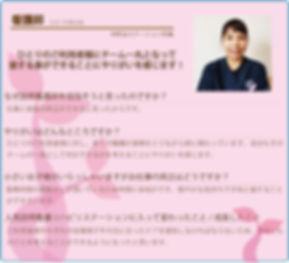 スタッフ紹介(13原).jpg