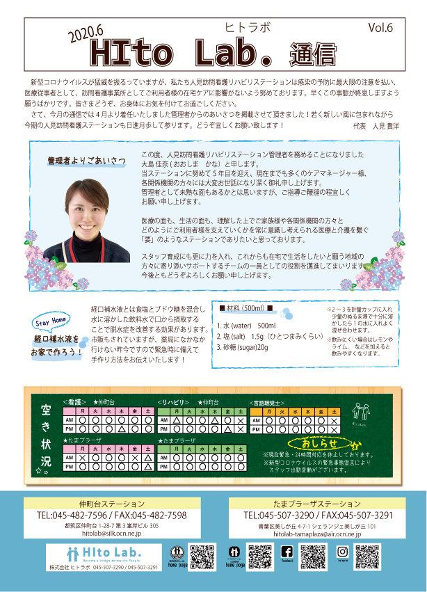 2020.6HIto-Lab通信.jpg