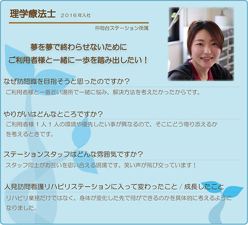 スタッフからのメッセージ | 人見訪問看護リハビリステーション | 横浜