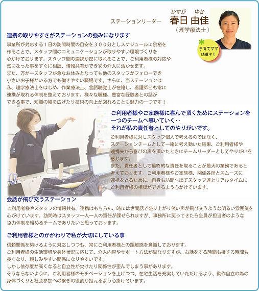 スタッフ紹介(1管理者春日さん).jpg