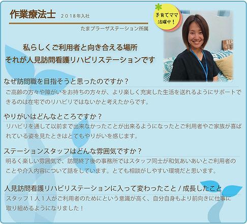 スタッフ紹介(9堀籠).jpg
