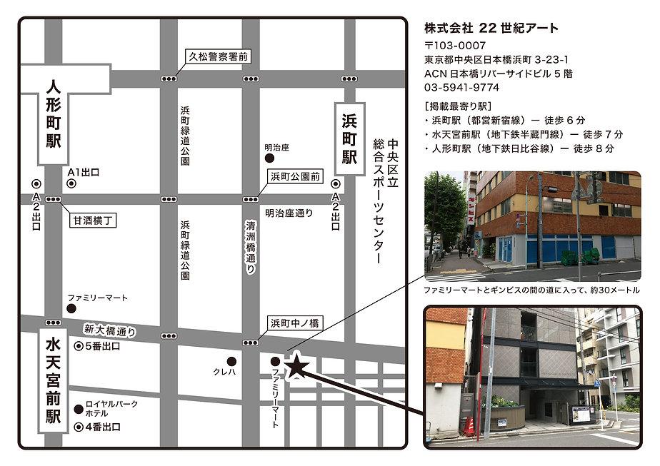 駅から22世紀アートまでの道順.jpg