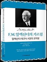 F.M 알렉산더의 가르침 알렉산더 테크닉 4권의 요약본.png