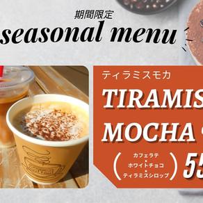 冬季限定のコーヒーメニュー