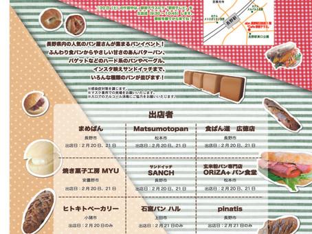 パンパパンフェス長野in駅前テラス