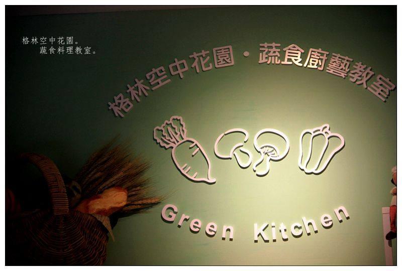 綠色食物兒童廚藝食驗室