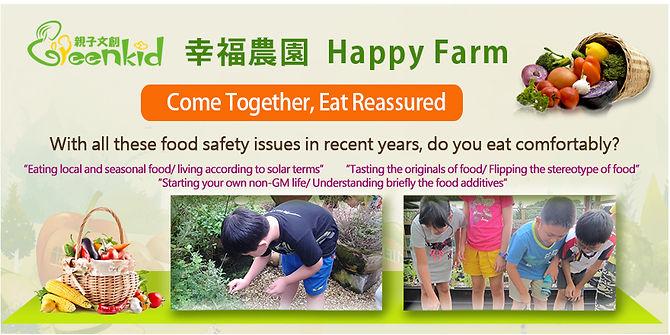 親子農藝課程