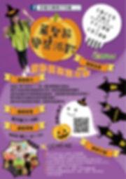GCa06-QQ姐姐萬聖節變裝派對(改名-好學)_A4海報.jpg