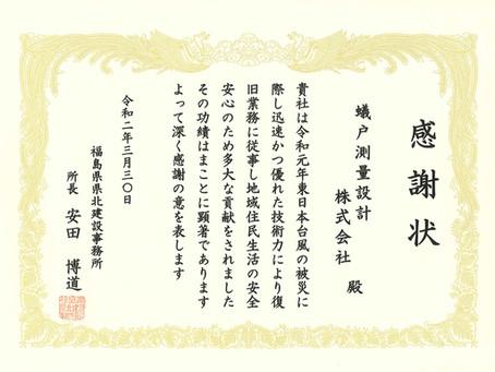 令和元年東日本台風による災害調査の感謝状を受領しました。