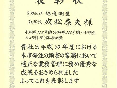 札幌市優秀測量業務に対する表彰を受けました。