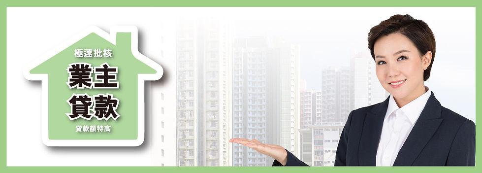 物業貸款_3_工作區域 1_工作區域 1.jpg