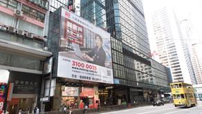全新推廣: 新客戶│ 免息一個月 廣告已推出