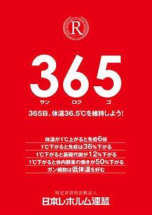 365ポスターレホルム用.jpg