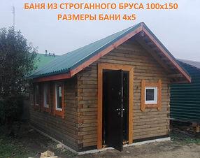 Баня-12-1.jpg