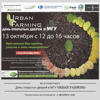 URBAN FARMING день открытых дверей в МГУ  Лекции от Анны Вититиной