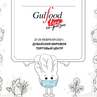 Наша компания на мировой выставке питания  посетите наш стенд!
