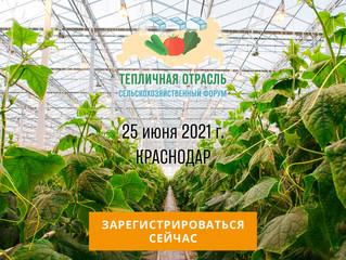 II сельскохозяйственный форум «Тепличная отрасль 2021»