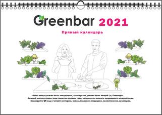 Пряный календарь 2021 азы фитотерапии для нашего здоровья!